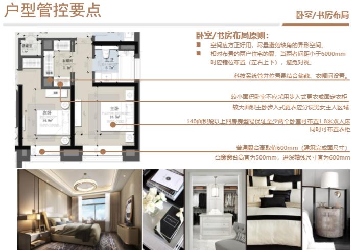 知名房企住宅标准化户型库使用指引(2019年)-卧室、书房布局