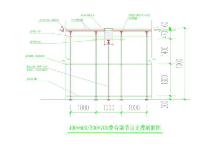 15层医院装配式预制构件吊装专项施工方案-06 叠合梁节点支撑剖面图