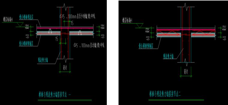 15层医院装配式预制构件吊装专项施工方案-08 叠合板与剪力墙搭接节点