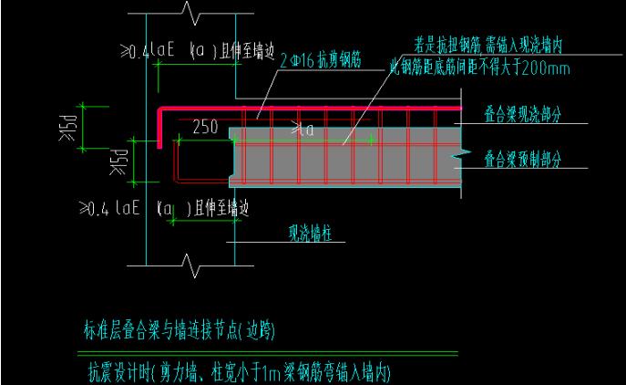 15层医院装配式预制构件吊装专项施工方案-09 标准层叠合梁与墙搭接节点(边跨)