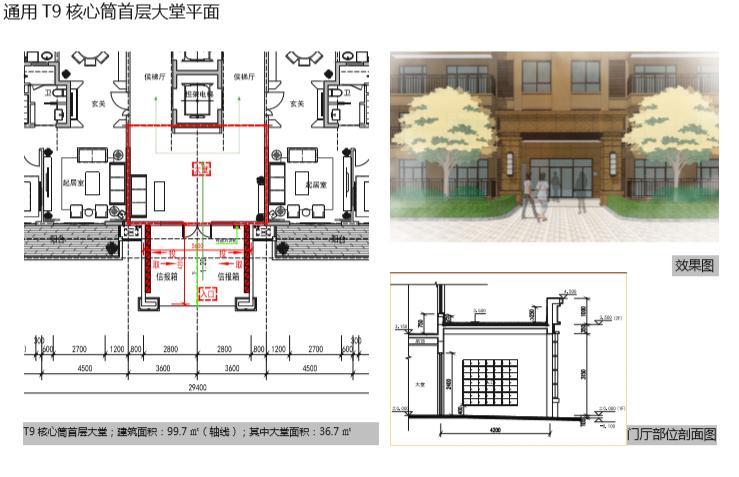 房地产公司住宅标准产品手册(图文丰富)-通用T9核心筒首层大堂平面