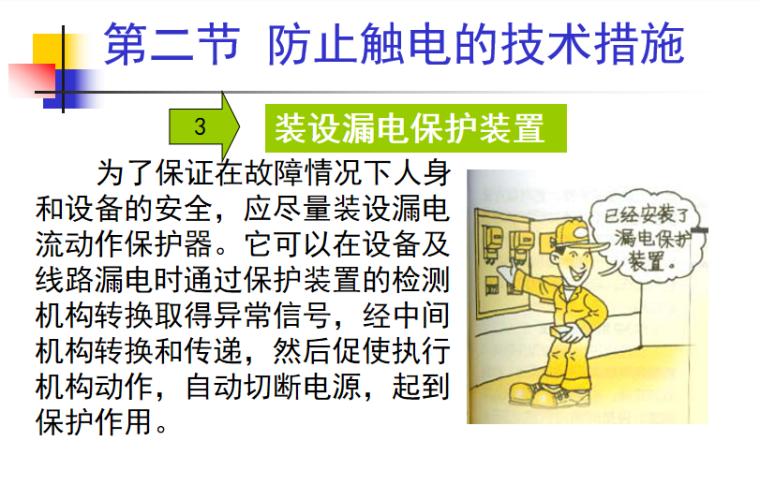 施工安全知识讲座之弱电施工安全培训PPT-04 防止触电的技术措施