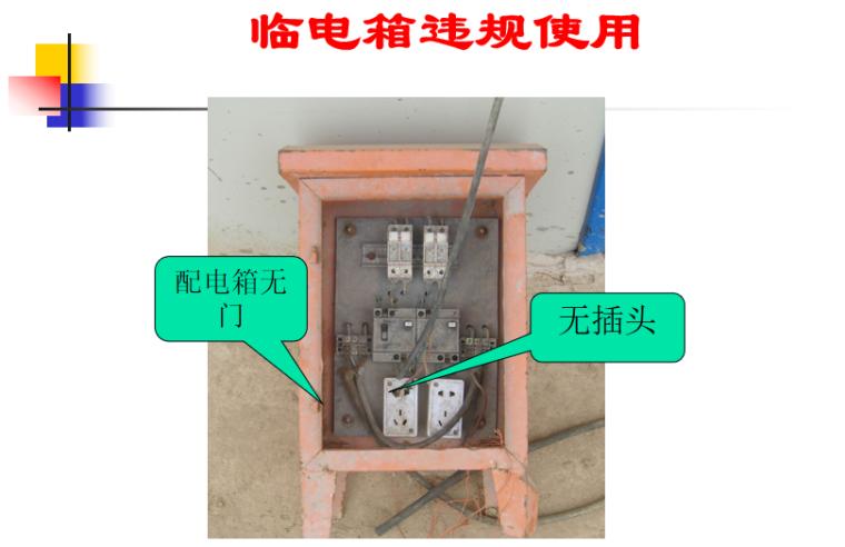 施工安全知识讲座之弱电施工安全培训PPT-08 临电箱违规使用