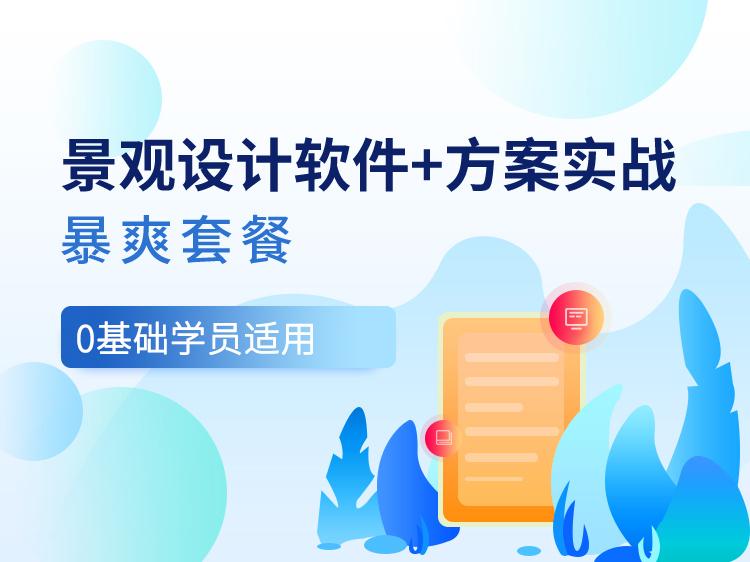 北京高档小区景观设计方案资料下载-景观设计软件+方案实战暴爽套餐