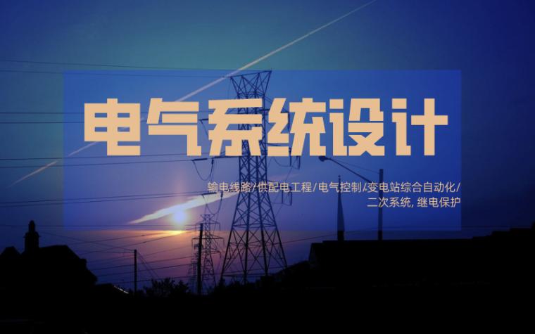 配电电力变压器选择资料下载-输电线路/供配电工程/电气控制/电气设计合