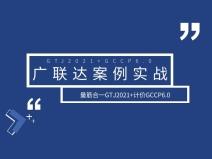 广联达GTJ2021实战