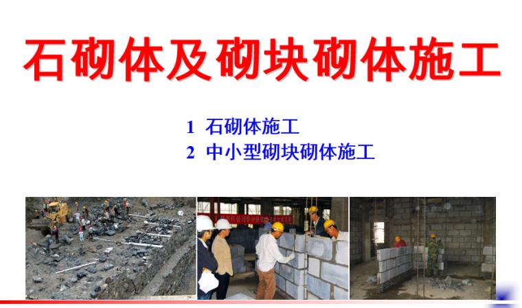 石砌体及砌块砌体施工培训讲义PPT-01