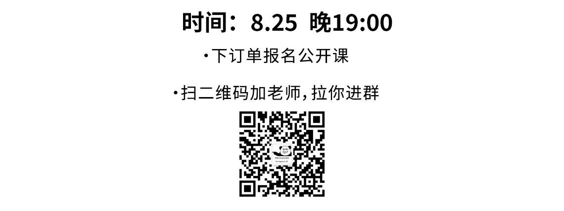 上课时间:2020/7/9  晚七点  扫码报名联系老师