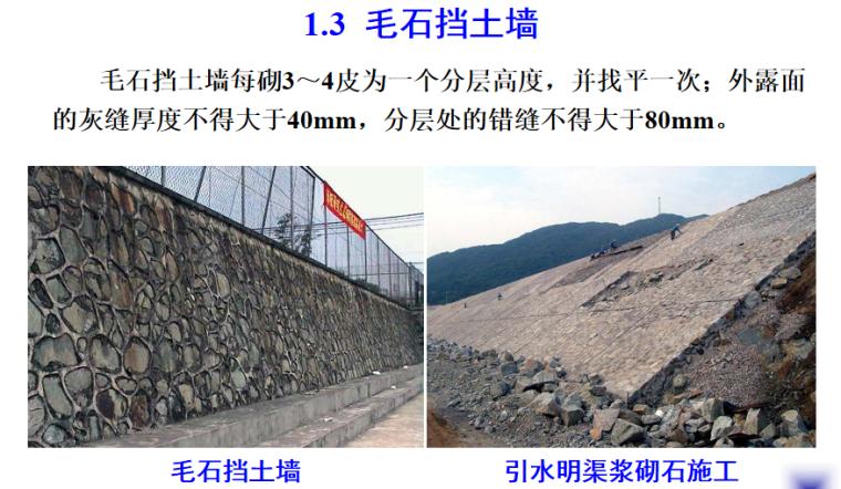 石砌体及砌块砌体施工培训讲义PPT-05 毛石挡土墙