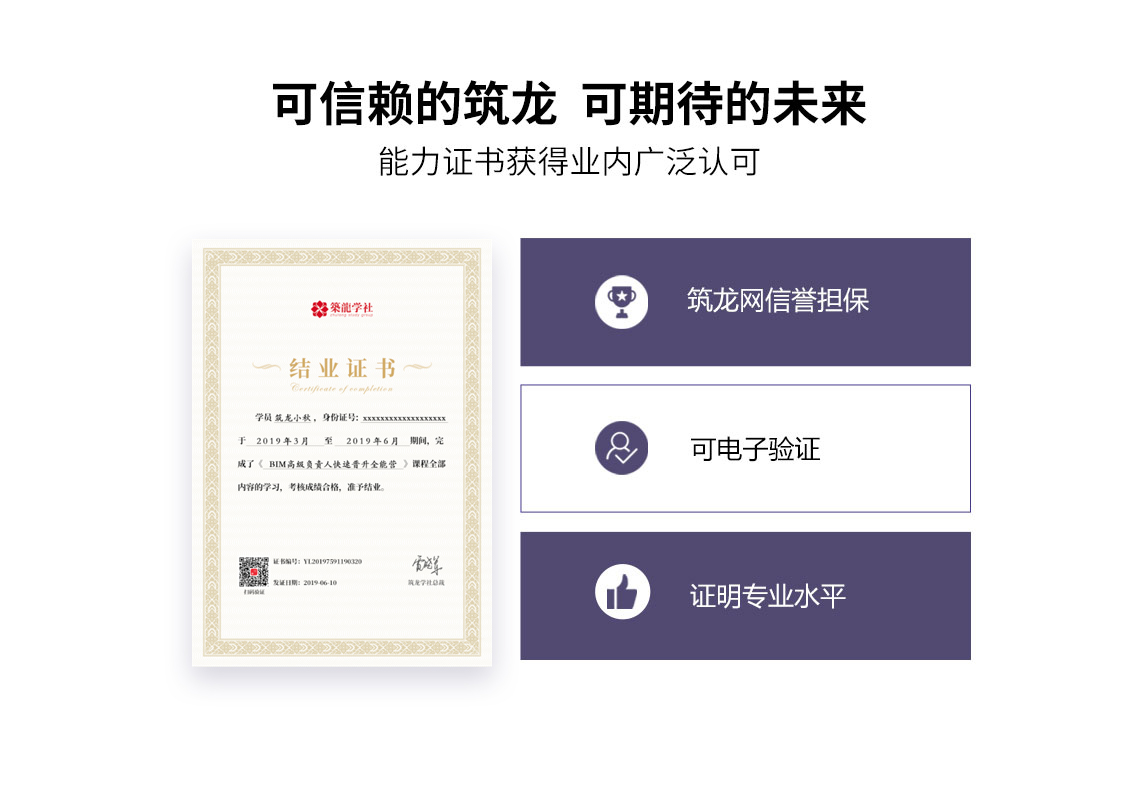 参加课程学习完成后可获得筑龙教育官方认证结业证书!