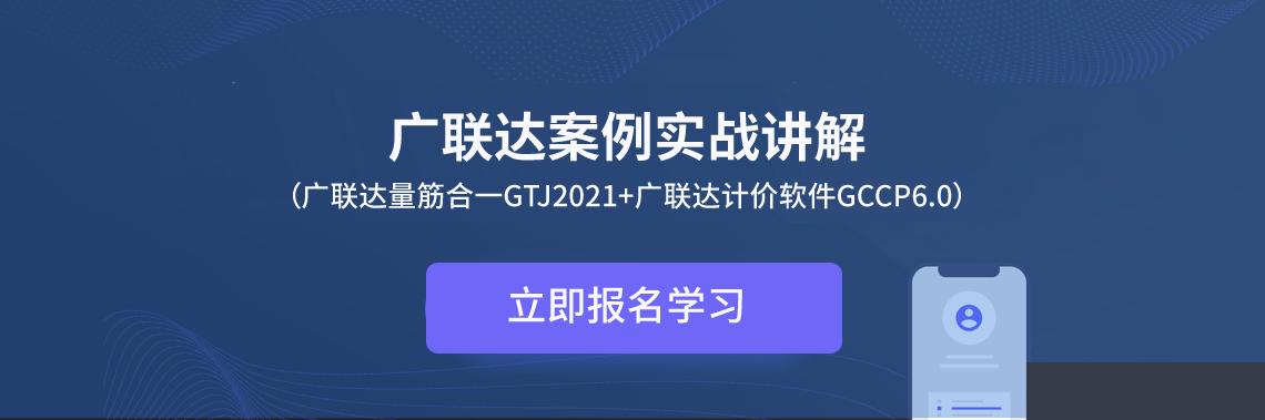 广联达GTJ2021量筋合一软件实操,包含新建工程,CAD识别,柱子绘制,梁绘制,板绘制,楼梯绘制,基础绘制,现浇带绘制,广联达GCCP6.0计价软件实操。