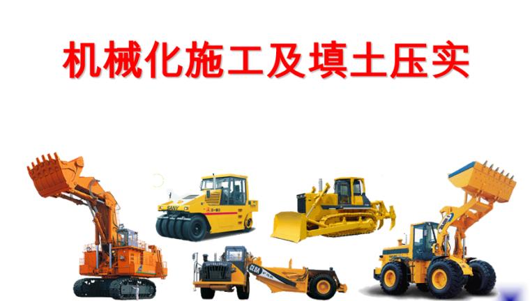 机械化施工及填土压实施工培训讲义PPT-01