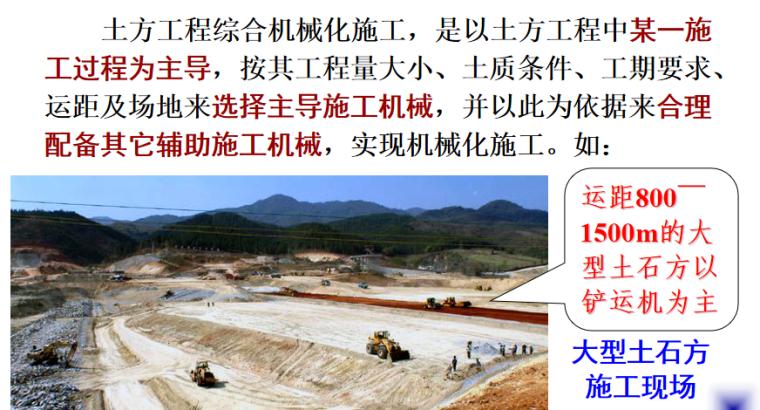 机械化施工及填土压实施工培训讲义PPT-04 综合机械化施工