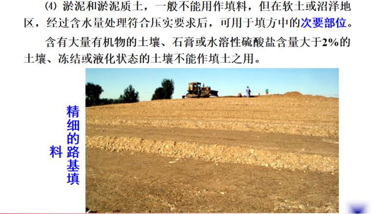 机械化施工及填土压实施工培训讲义PPT-05 精细的路基填料