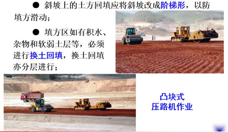 机械化施工及填土压实施工培训讲义PPT-06 凸块式压路机作业