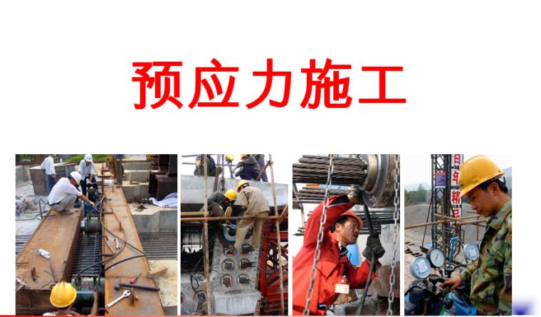 预应力工程之预应力施工施工培训讲义PPT-01