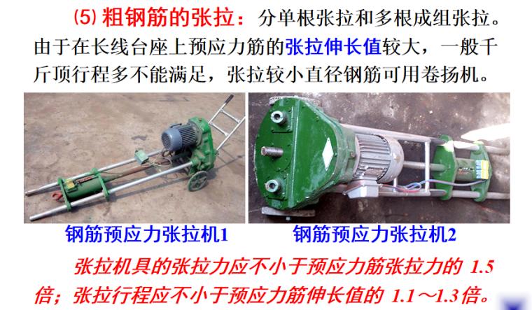 预应力工程之预应力施工施工培训讲义PPT-05 粗钢筋的张拉