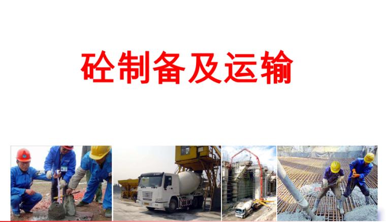 01 混凝土结构工程砼制备及运输培训讲义PPT