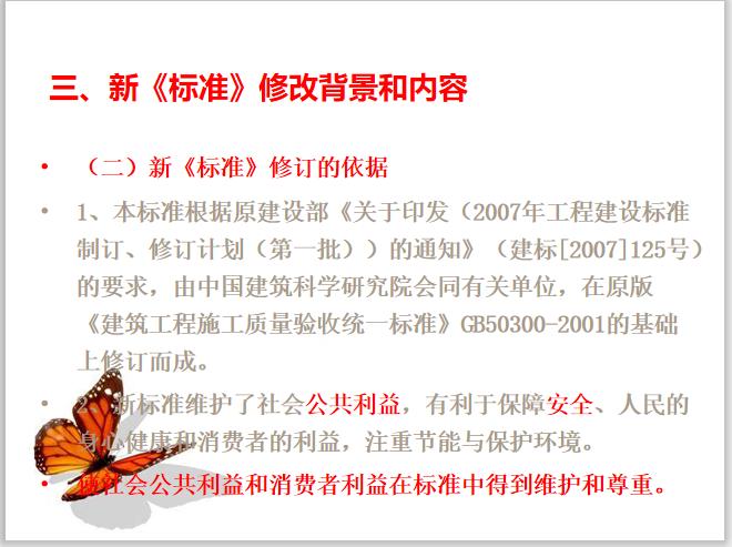 质量验收统一标准GB50300_2013解读-新《标准》修改背景和内容