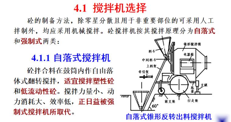 混凝土结构工程砼制备及运输培训讲义PPT-05 搅拌机选择