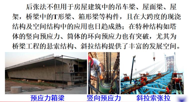 预应力材料及机具施工培训讲义PPT-02 后张法的应用