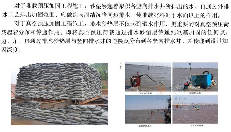 地基处理方法之排水固结法培训讲义PPT-06 水平排水砂垫层