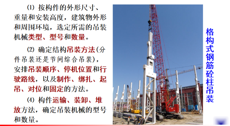 单位工程施工组织设计施工培训讲义PPT-06 结构吊装方案