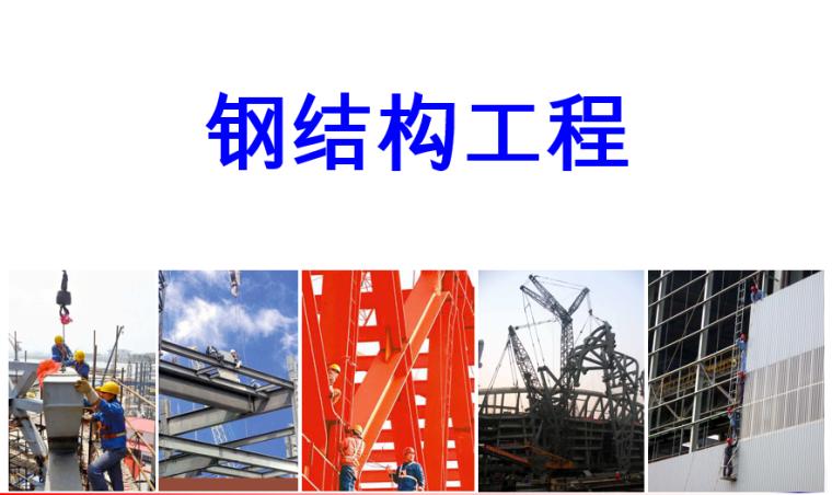 钢结构工程施工培训讲义PPT-01 钢结构工程