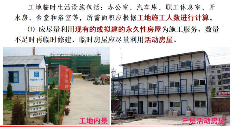 施工组织总设计施工培训讲义PPT-06 临时生活设施的布置