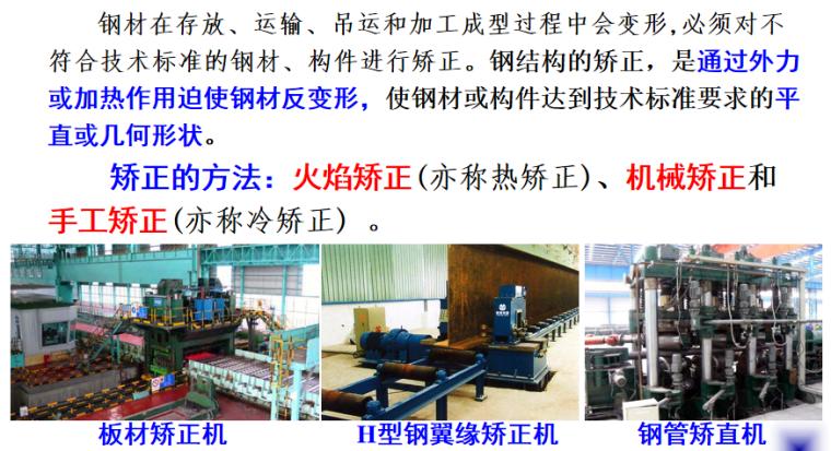 钢结构工程施工培训讲义PPT-05 钢材构件矫正