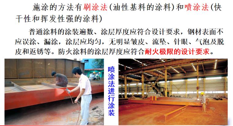 钢结构工程施工培训讲义PPT-06 防腐与涂饰