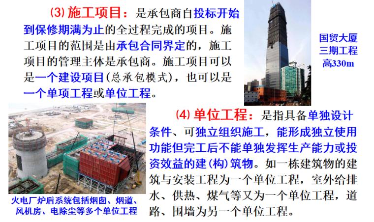 施工组织概论施工培训讲义PPT-04 施工项目的划分