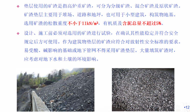 地基处理方法之换填法培训讲义PPT-02 矿渣垫层