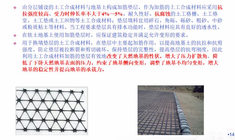 地基处理方法之换填法培训讲义PPT-03 土工合成材料垫层