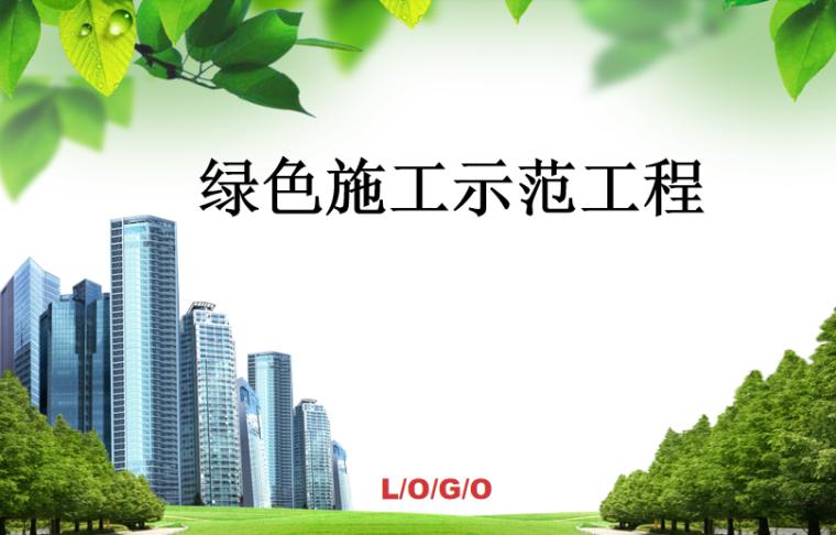 建筑工程绿色施工示范工程PPT-01