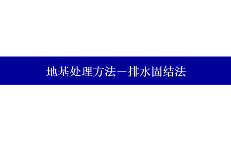 地基处理方法之排水固结法培训讲义PPT-01