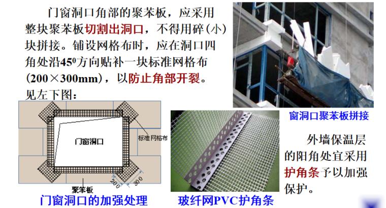 节能保温及裱糊涂饰工程施工培训讲义PPT-05 门窗洞口及阳角的处理