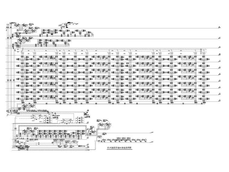 [重庆]会展总部办公楼_艺术酒店暖通图纸-艺术酒店空调水系统流程图