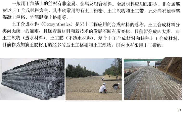 地基处理方法之加筋法概述讲义PPT-05 筋材