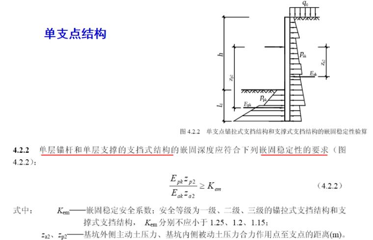 基础工程之基坑工程结构计算培训讲义PPT-05 单支点结构