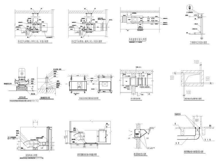 [重庆]会展总部办公楼_艺术酒店暖通图纸-空调末端接管大样图 设备安装详图