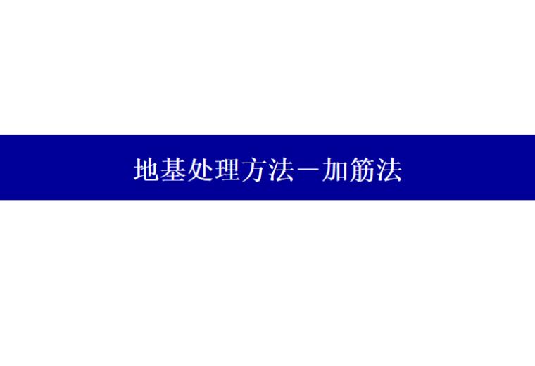 地基处理方法之加筋法概述讲义PPT-01