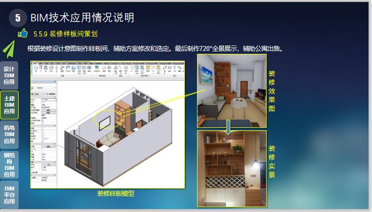 EPC模式装配式公寓建筑BIM应用成果-装修样板间策划