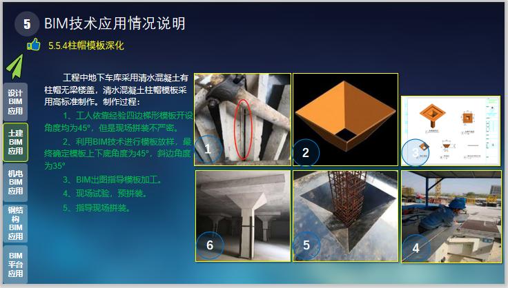 EPC模式装配式公寓建筑BIM应用成果-柱帽模板深化