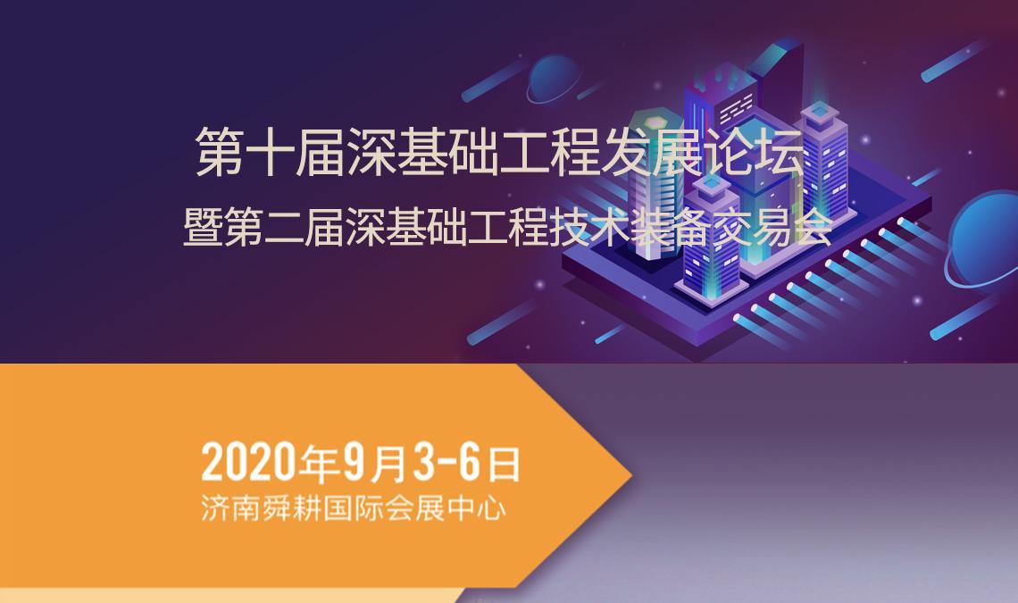 第十届深基础工程发展论坛暨第二届深基础工程技术装备交易会,本次论坛的注意有:1、深基础与地下空间工程理念、设计与关键技术