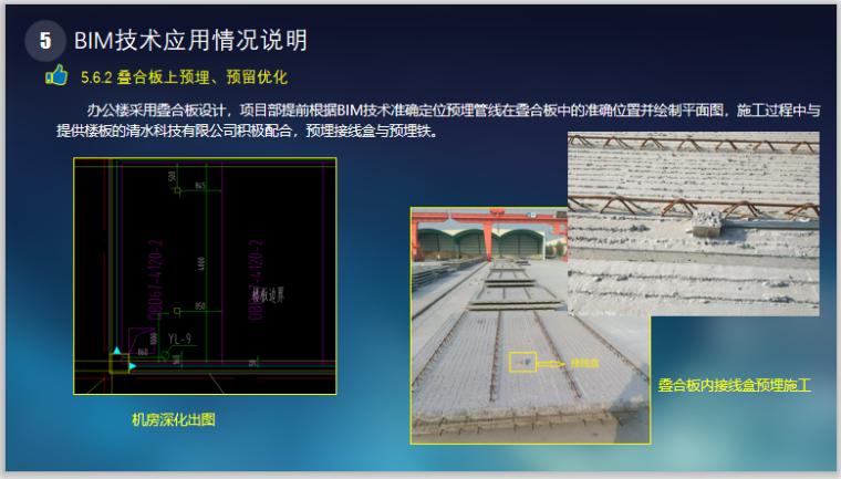 [河南]办公楼安装工程BIM应用(PPT)-工业园办公楼BIM技术应用成果汇报-叠合板上预埋
