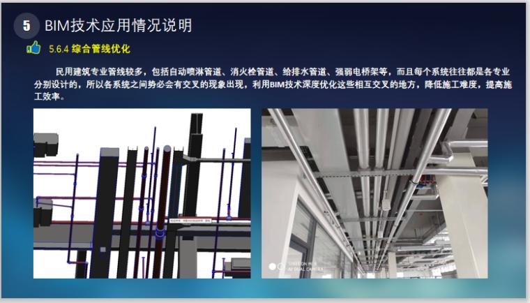 [河南]办公楼安装工程BIM应用(PPT)-工业园办公楼BIM技术应用成果汇报-综合管线优化