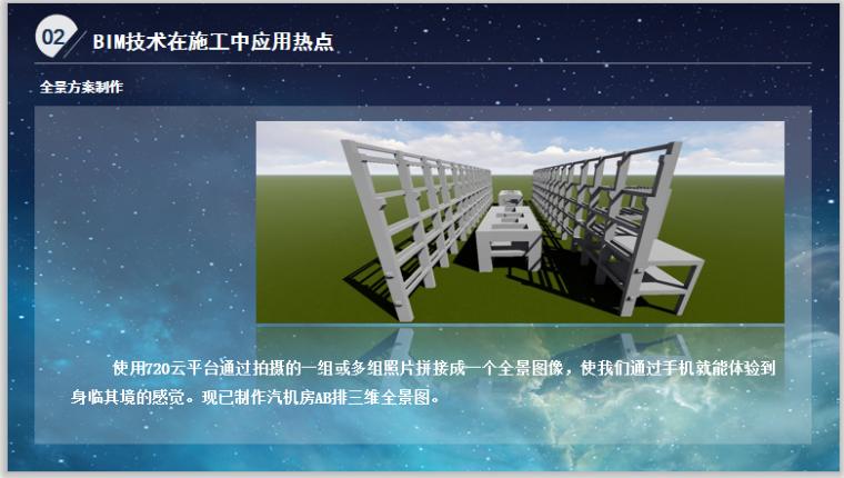 热电2×350MW机组工程BIM应用(PPT)-火力发电厂土建施工BIM技术应用-全景方案制作