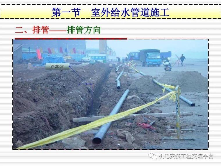现场详解室外给排水管道工程施工,可下载!_9