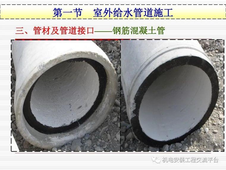 现场详解室外给排水管道工程施工,可下载!_17